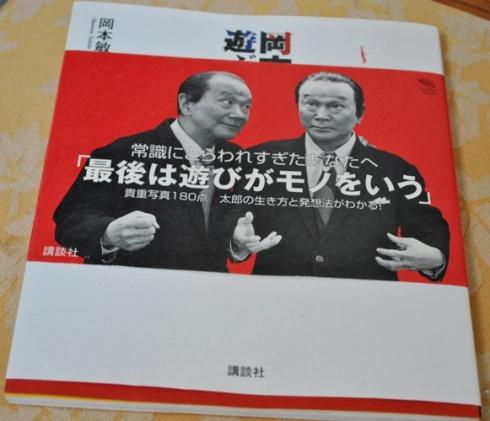 太郎さんの本