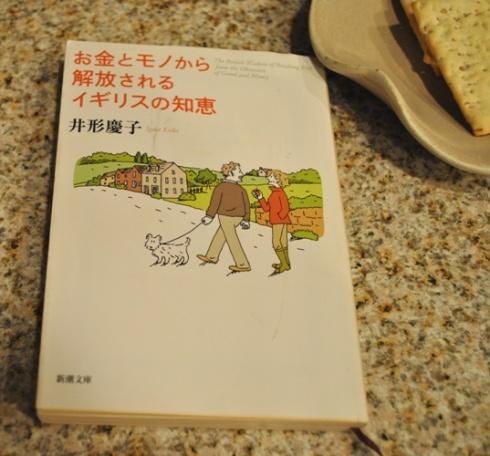 イギリスに関する本
