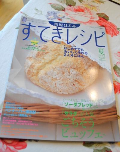 harumi recipe