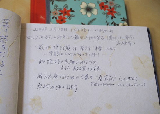 teanote